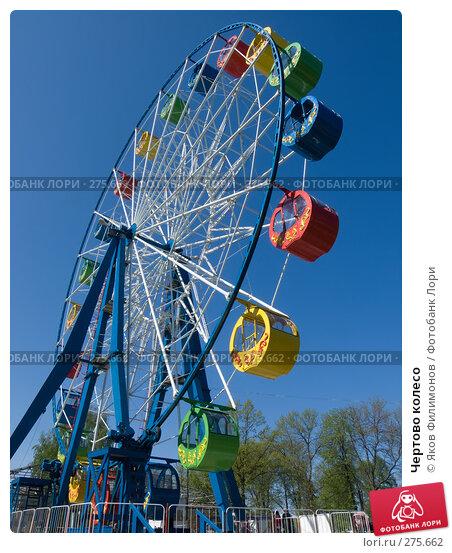 Чертово колесо, фото № 275662, снято 2 мая 2008 г. (c) Яков Филимонов / Фотобанк Лори