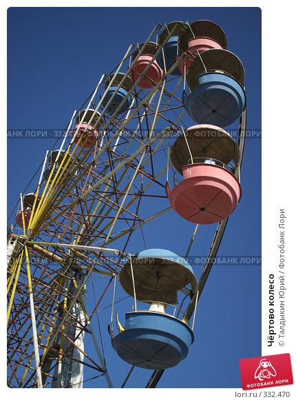 Чёртово колесо, фото № 332470, снято 12 июня 2008 г. (c) Талдыкин Юрий / Фотобанк Лори
