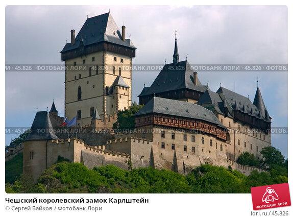 Чешский королевский замок Карлштейн, фото № 45826, снято 13 августа 2005 г. (c) Сергей Байков / Фотобанк Лори