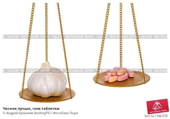 Купить «Чеснок лучше, чем таблетки», фото № 144578, снято 26 ноября 2007 г. (c) Андрей Щекалев (AndreyPS) / Фотобанк Лори