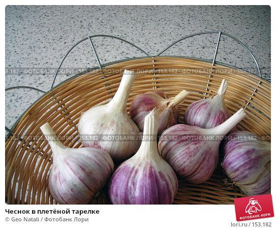 Купить «Чеснок в плетёной тарелке», фото № 153182, снято 19 декабря 2007 г. (c) Geo Natali / Фотобанк Лори