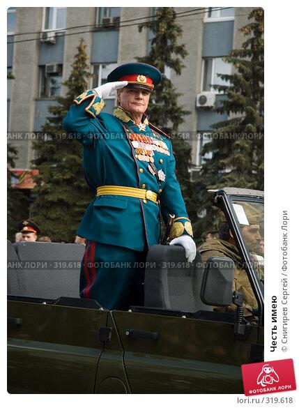 Честь имею, фото № 319618, снято 9 мая 2008 г. (c) Снигирев Сергей / Фотобанк Лори