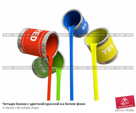 Четыре банки с цветной краской на белом фоне, иллюстрация № 79826 (c) Hemul / Фотобанк Лори