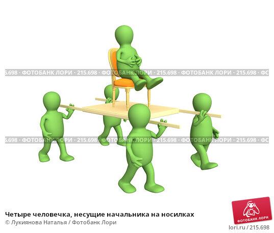Четыре человечка, несущие начальника на носилках, иллюстрация № 215698 (c) Лукиянова Наталья / Фотобанк Лори