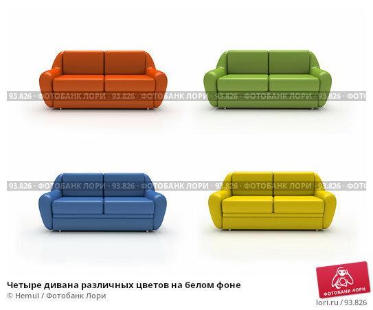 Четыре дивана различных цветов на белом фоне, иллюстрация № 93826 (c) Hemul / Фотобанк Лори