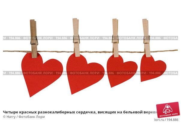 Купить «Четыре красных разнокалиберных сердечка, висящих на бельевой веревке с прищепками», фото № 194886, снято 9 января 2008 г. (c) Harry / Фотобанк Лори