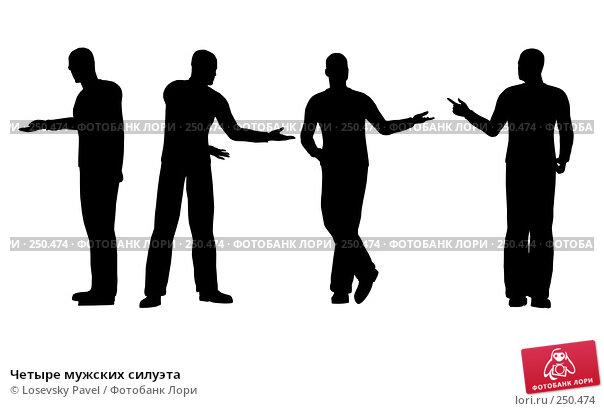 Четыре мужских силуэта, иллюстрация № 250474 (c) Losevsky Pavel / Фотобанк Лори