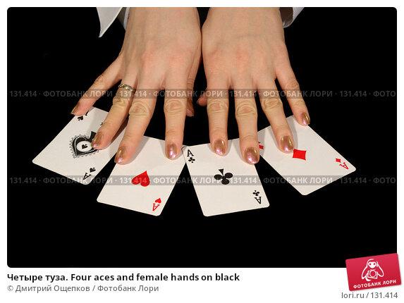 Четыре туза. Four aces and female hands on black, фото № 131414, снято 16 февраля 2007 г. (c) Дмитрий Ощепков / Фотобанк Лори