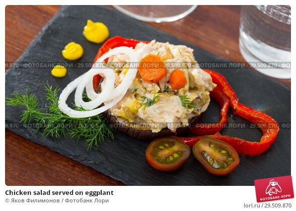 Купить «Chicken salad served on eggplant», фото № 29509870, снято 22 апреля 2019 г. (c) Яков Филимонов / Фотобанк Лори