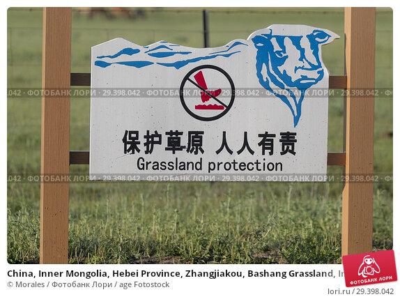 Купить «China, Inner Mongolia, Hebei Province, Zhangjiakou, Bashang Grassland, Information panel for the protection of grasslands.», фото № 29398042, снято 5 июля 2018 г. (c) age Fotostock / Фотобанк Лори
