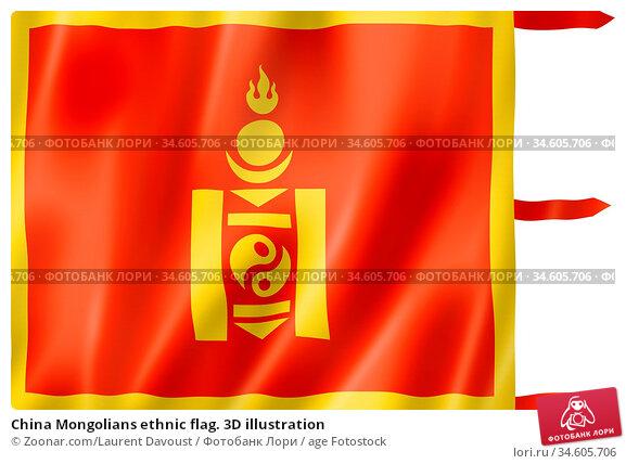 China Mongolians ethnic flag. 3D illustration. Стоковое фото, фотограф Zoonar.com/Laurent Davoust / age Fotostock / Фотобанк Лори