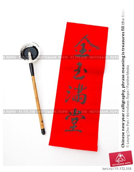 Купить «Chinese new year calligraphy, phrase meaning is treasures fill the home», фото № 11172318, снято 27 мая 2019 г. (c) PantherMedia / Фотобанк Лори