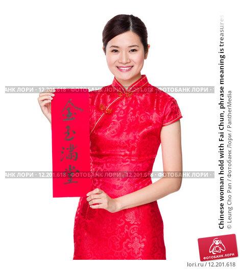Купить «Chinese woman hold with Fai Chun, phrase meaning is treasures fill the home», фото № 12201618, снято 26 мая 2019 г. (c) PantherMedia / Фотобанк Лори