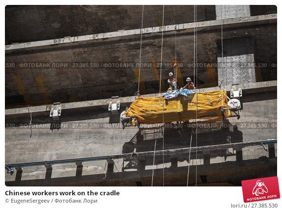Купить «Chinese workers work on the cradle», фото № 27385530, снято 13 июля 2017 г. (c) EugeneSergeev / Фотобанк Лори