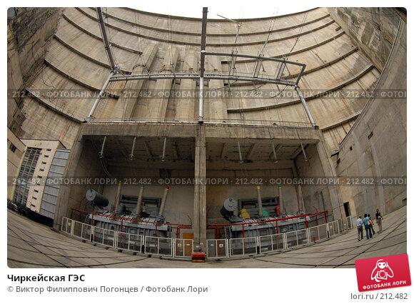Чиркейская ГЭС, фото № 212482, снято 2 августа 2007 г. (c) Виктор Филиппович Погонцев / Фотобанк Лори