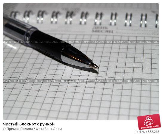 Чистый блокнот с ручкой, фото № 332266, снято 6 апреля 2008 г. (c) Примак Полина / Фотобанк Лори