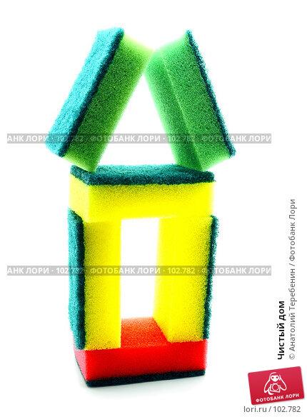 Чистый дом, фото № 102782, снято 23 марта 2017 г. (c) Анатолий Теребенин / Фотобанк Лори