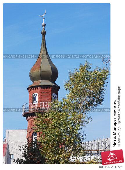 Купить «Чита. Минарет мечети.», эксклюзивное фото № 211726, снято 21 сентября 2007 г. (c) Александр Щепин / Фотобанк Лори