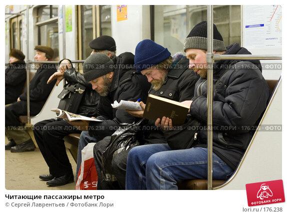 Читающие пассажиры метро, фото № 176238, снято 1 января 2008 г. (c) Сергей Лаврентьев / Фотобанк Лори