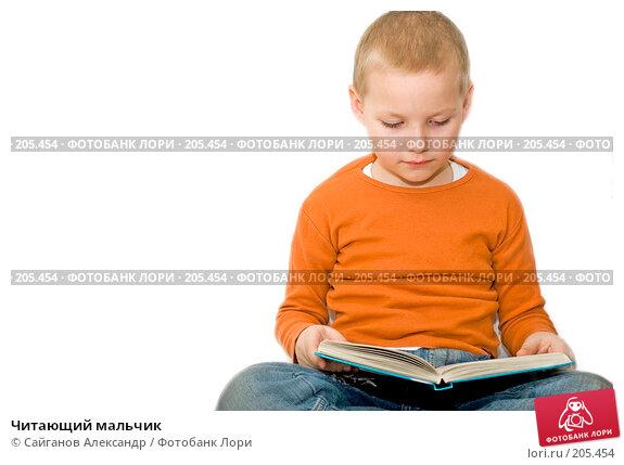 Читающий мальчик, эксклюзивное фото № 205454, снято 19 февраля 2008 г. (c) Сайганов Александр / Фотобанк Лори