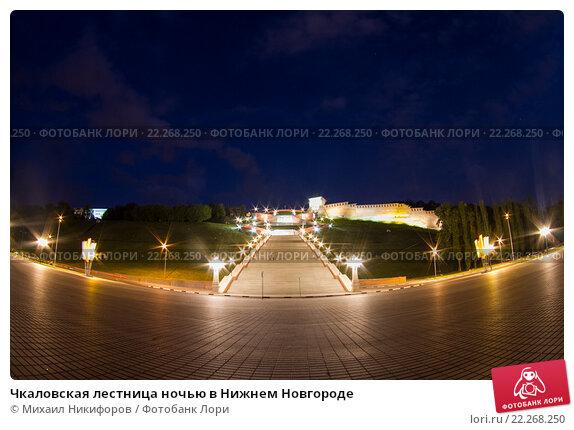 Чкаловская лестница ночью в Нижнем Новгороде (2015 год). Стоковое фото, фотограф Михаил Никифоров / Фотобанк Лори
