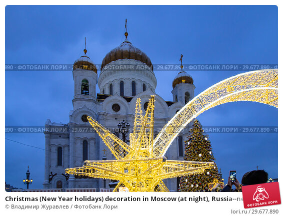 Купить «Christmas (New Year holidays) decoration in Moscow (at night), Russia--near the Christ the Savior Cathedral», фото № 29677890, снято 4 января 2019 г. (c) Владимир Журавлев / Фотобанк Лори