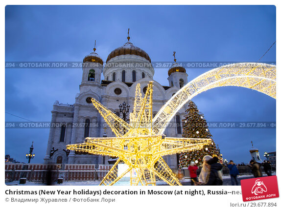 Купить «Christmas (New Year holidays) decoration in Moscow (at night), Russia--near the Christ the Savior Cathedral», фото № 29677894, снято 4 января 2019 г. (c) Владимир Журавлев / Фотобанк Лори