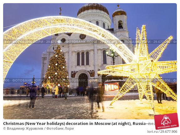 Купить «Christmas (New Year holidays) decoration in Moscow (at night), Russia--near the Christ the Savior Cathedral», фото № 29677906, снято 4 января 2019 г. (c) Владимир Журавлев / Фотобанк Лори