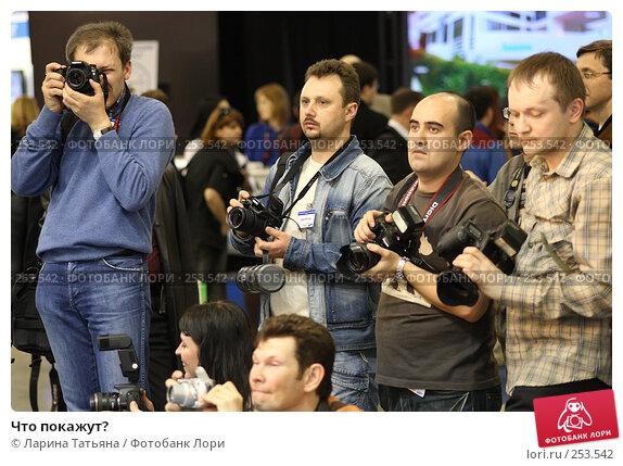 Купить «Что покажут?», фото № 253542, снято 10 апреля 2008 г. (c) Ларина Татьяна / Фотобанк Лори