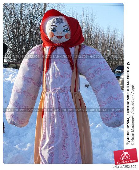 Купить «Чучело зимы, сжигаемое на масленицу», эксклюзивное фото № 252502, снято 9 марта 2008 г. (c) Иван Мацкевич / Фотобанк Лори