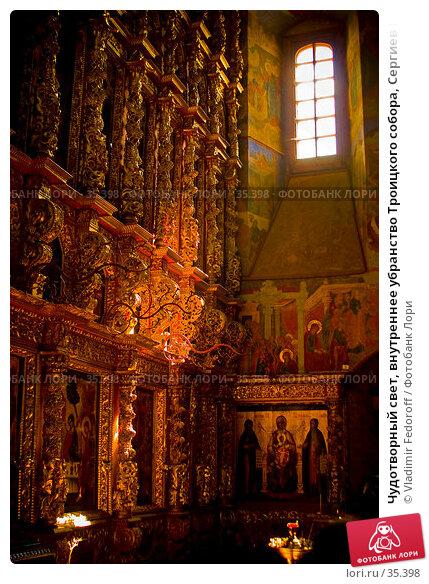 Чудотворный свет, внутреннее убранство Троицкого собора, Сергиев Посад, фото № 35398, снято 12 августа 2006 г. (c) Vladimir Fedoroff / Фотобанк Лори