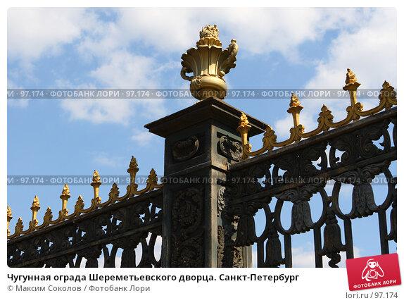 Чугунная ограда Шереметьевского дворца. Санкт-Петербург, фото № 97174, снято 12 августа 2007 г. (c) Максим Соколов / Фотобанк Лори