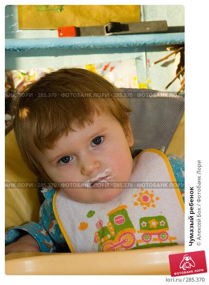 Чумазый ребенок, эксклюзивное фото № 285370, снято 23 декабря 2007 г. (c) Алексей Бок / Фотобанк Лори