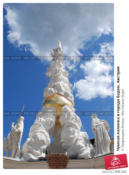 Чумная колонна в городе Баден, Австрия, фото № 308342, снято 1 мая 2008 г. (c) Лифанцева Елена / Фотобанк Лори