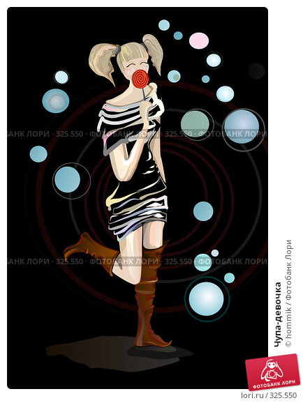 Чупа-девочка, иллюстрация № 325550 (c) hommik / Фотобанк Лори