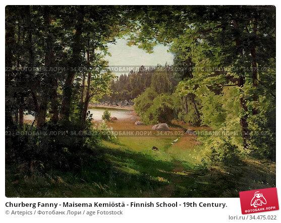 Churberg Fanny - Maisema Kemiöstä - Finnish School - 19th Century. Редакционное фото, фотограф Artepics / age Fotostock / Фотобанк Лори