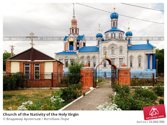 Купить «Church of the Nativity of the Holy Virgin», фото № 33060990, снято 26 июня 2019 г. (c) Владимир Арсентьев / Фотобанк Лори