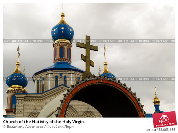 Купить «Church of the Nativity of the Holy Virgin», фото № 33063686, снято 26 июня 2019 г. (c) Владимир Арсентьев / Фотобанк Лори