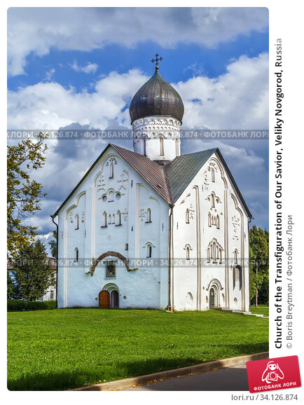 Купить «Church of the Transfiguration of Our Savior, Veliky Novgorod, Russia», фото № 34126874, снято 13 августа 2014 г. (c) Boris Breytman / Фотобанк Лори