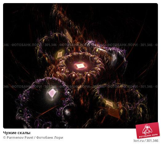 Купить «Чужие скалы», иллюстрация № 301346 (c) Parmenov Pavel / Фотобанк Лори