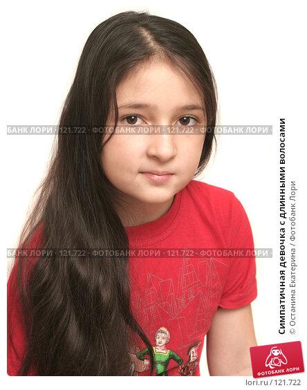 Cимпатичная девочка с длинными волосами, фото № 121722, снято 14 ноября 2007 г. (c) Останина Екатерина / Фотобанк Лори