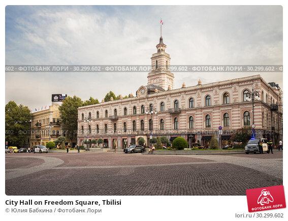 Купить «City Hall on Freedom Square, Tbilisi», фото № 30299602, снято 22 сентября 2018 г. (c) Юлия Бабкина / Фотобанк Лори