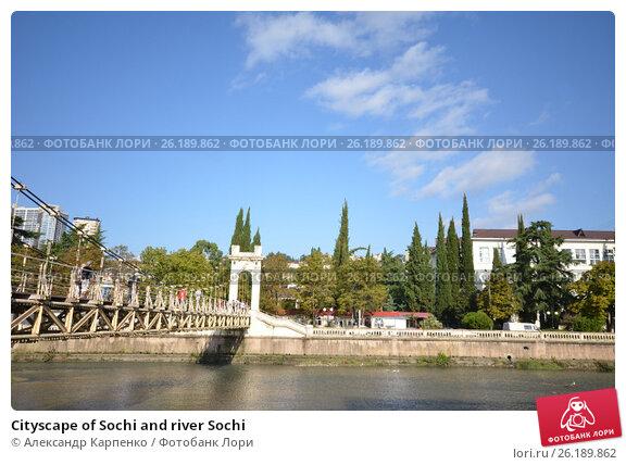 Купить «Cityscape of Sochi and river Sochi», фото № 26189862, снято 22 сентября 2014 г. (c) Александр Карпенко / Фотобанк Лори