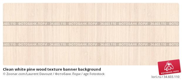 Clean white pine wood texture banner background. Стоковое фото, фотограф Zoonar.com/Laurent Davoust / age Fotostock / Фотобанк Лори