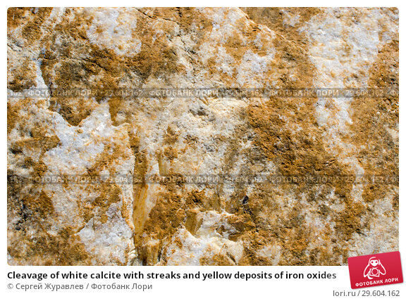 Купить «Cleavage of white calcite with streaks and yellow deposits of iron oxides», фото № 29604162, снято 22 июля 2018 г. (c) Сергей Журавлев / Фотобанк Лори