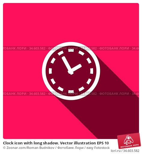 Clock icon with long shadow. Vector illustration EPS 10. Стоковое фото, фотограф Zoonar.com/Roman Budnikov / easy Fotostock / Фотобанк Лори