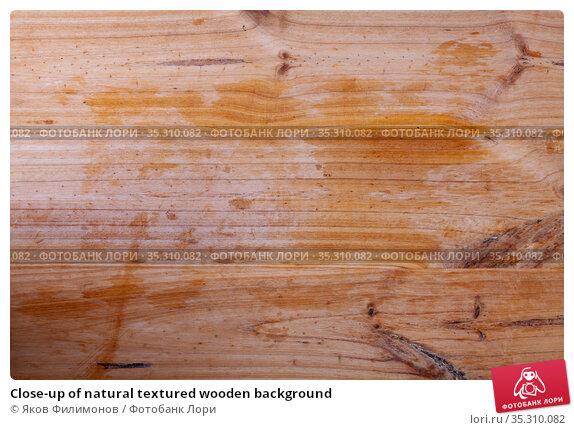 Close-up of natural textured wooden background. Стоковое фото, фотограф Яков Филимонов / Фотобанк Лори