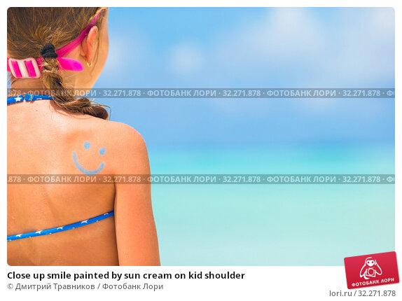 Купить «Close up smile painted by sun cream on kid shoulder», фото № 32271878, снято 9 апреля 2015 г. (c) Дмитрий Травников / Фотобанк Лори