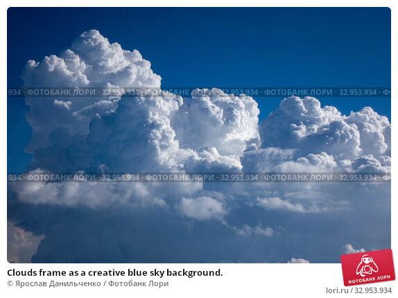 Clouds frame as a creative blue sky background. Стоковое фото, фотограф Ярослав Данильченко / Фотобанк Лори