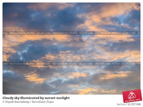 Купить «Cloudy sky illuminated by sunset sunlight», фото № 32257046, снято 9 июня 2018 г. (c) Юрий Бизгаймер / Фотобанк Лори